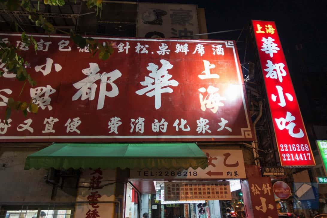 Tainan gourmet 6