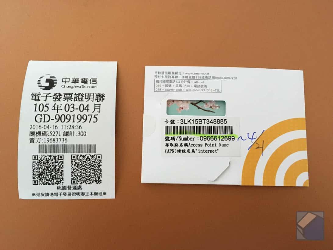 Taoyuan airport sim exchange 7