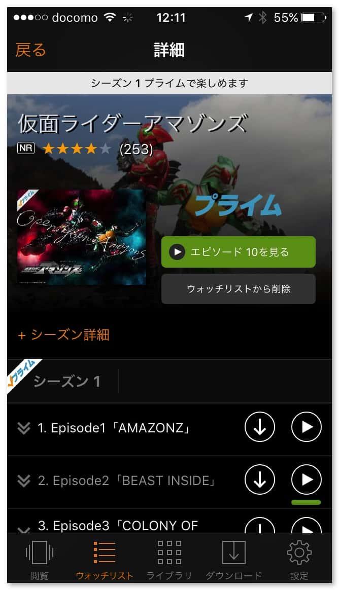 Amazon prime video dtv apple tv 3
