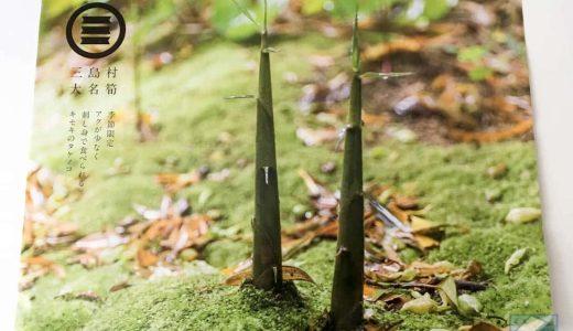 """鹿児島県の三島村で穫れる高級食材「大名筍」は、アクが少なく刺身でも食べられる""""キセキのタケノコ"""""""