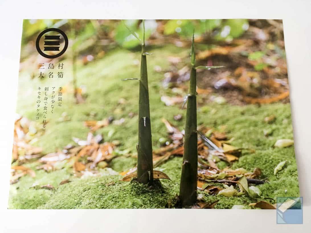 daimyo-takenoko-mishima-15.jpg