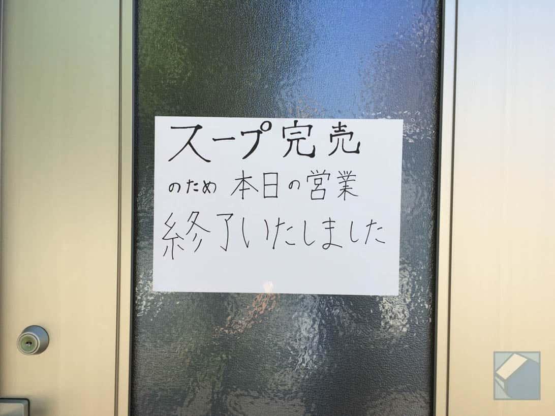 Hakata genki ichiban 17