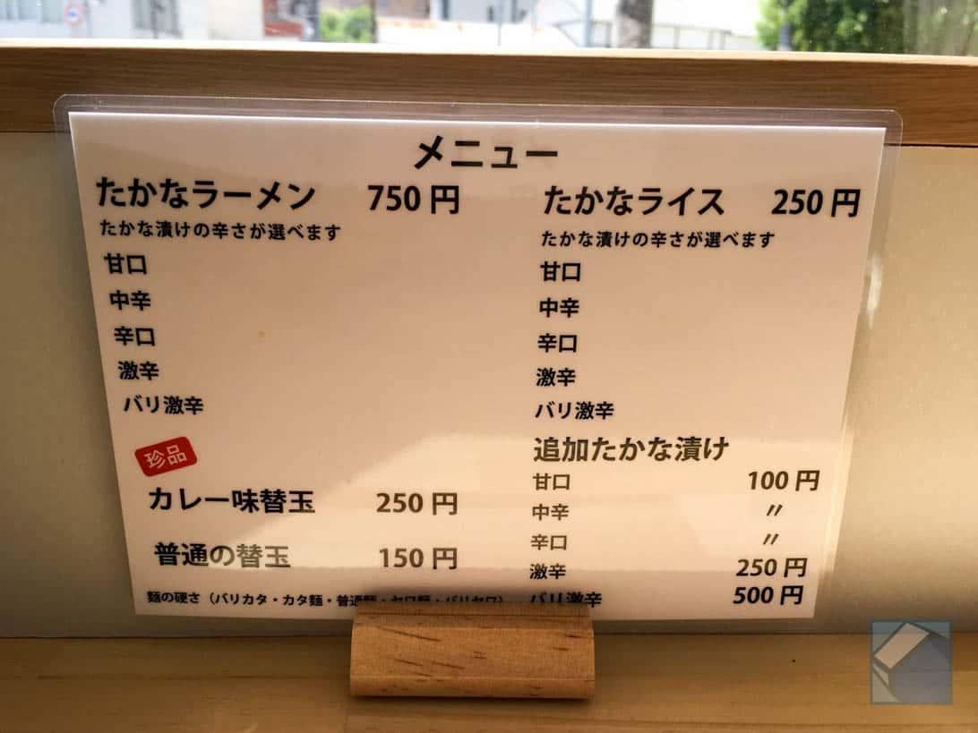 Hakata genki ichiban 6
