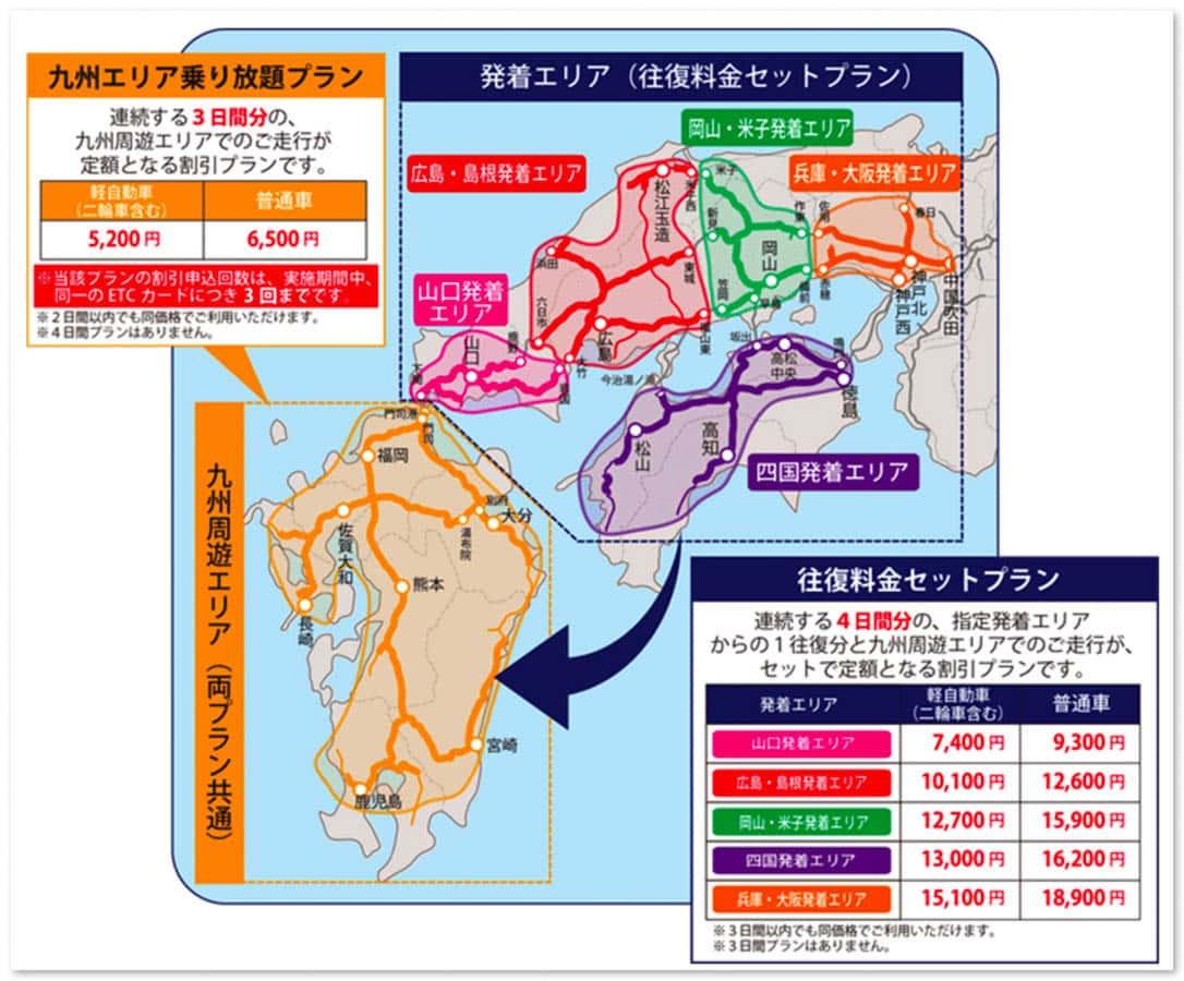 Kyushu travel discount 1