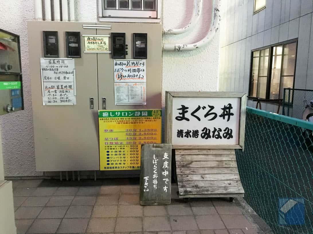 Shizuoka shimizuko minami 1