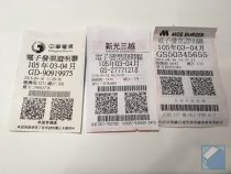 taiwan-receipt-lottery-2.jpg