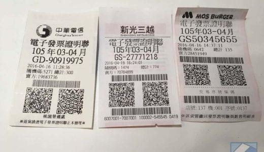 台湾のレシートは宝くじでもあるので捨てるべからず。最大3,000万円が当たるぞ!