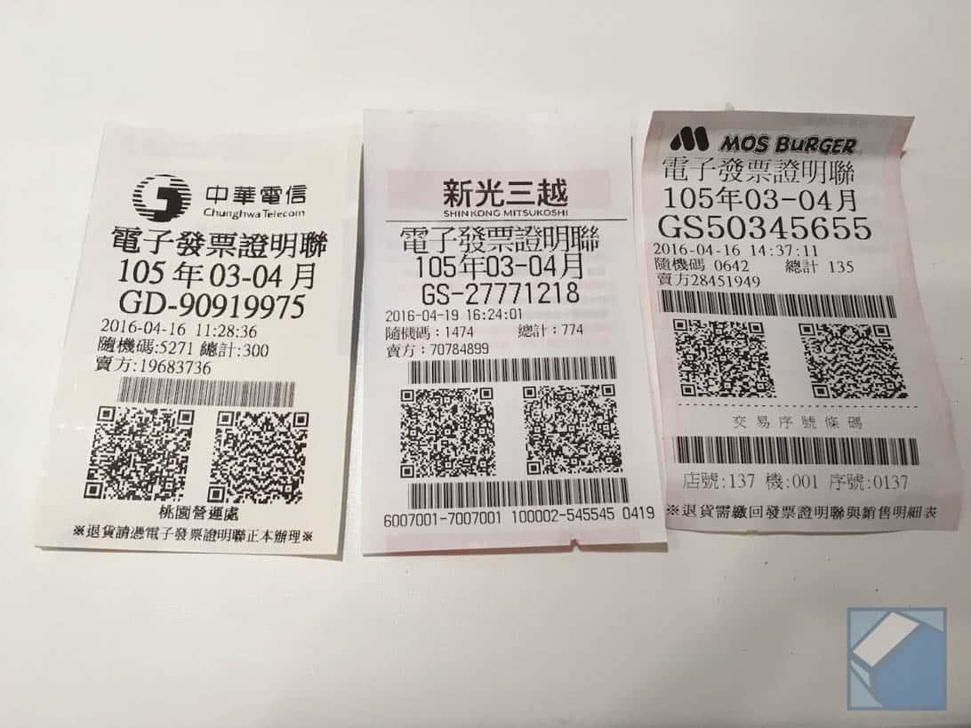 Taiwan receipt lottery 2