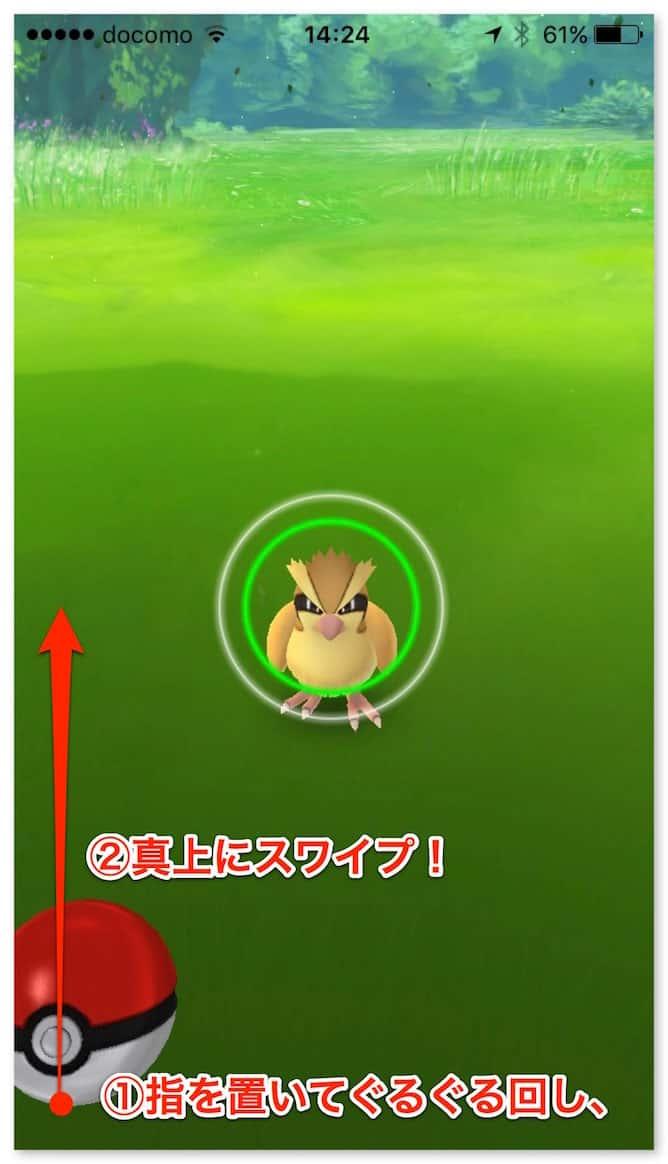 How to throw monsterball pokemongo 4
