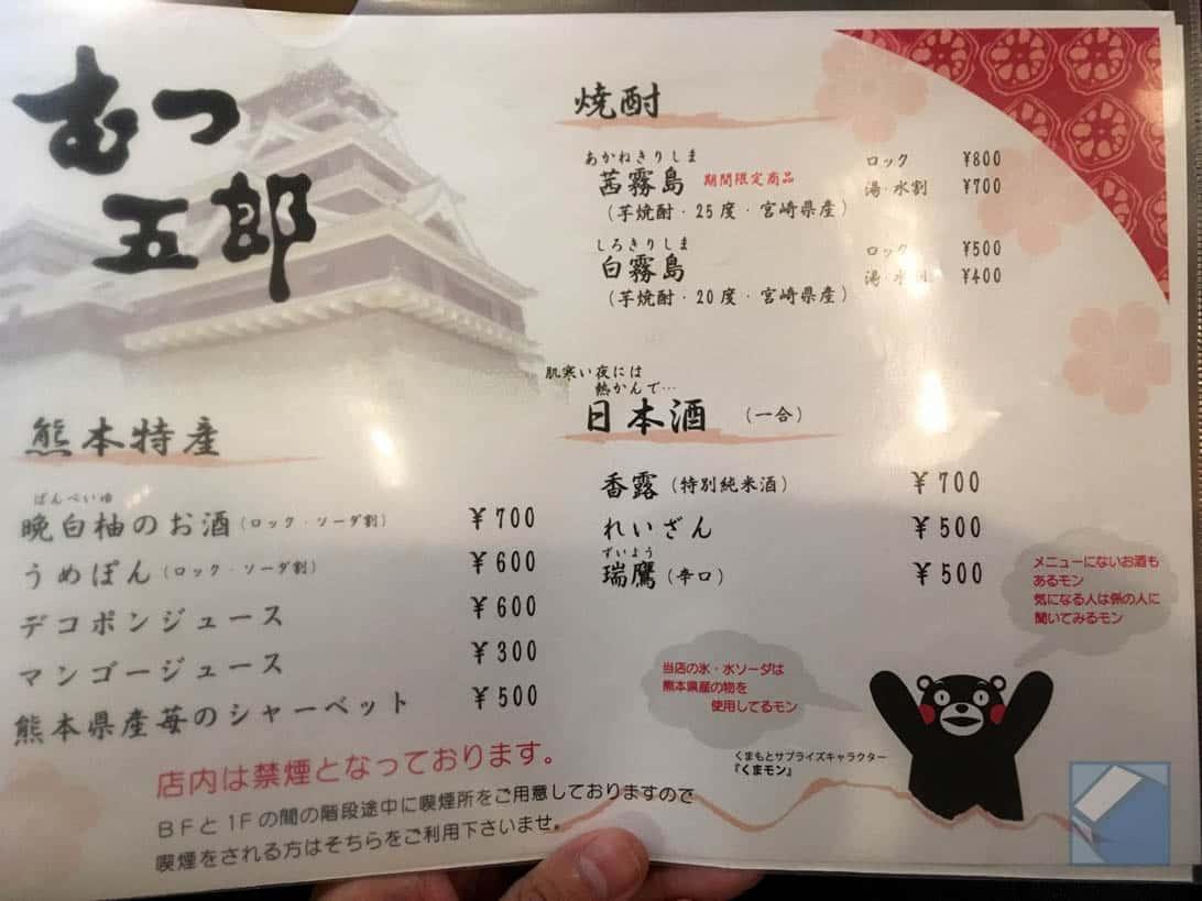 Mutsugoro 12
