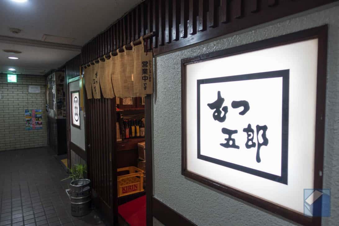 Mutsugoro 2