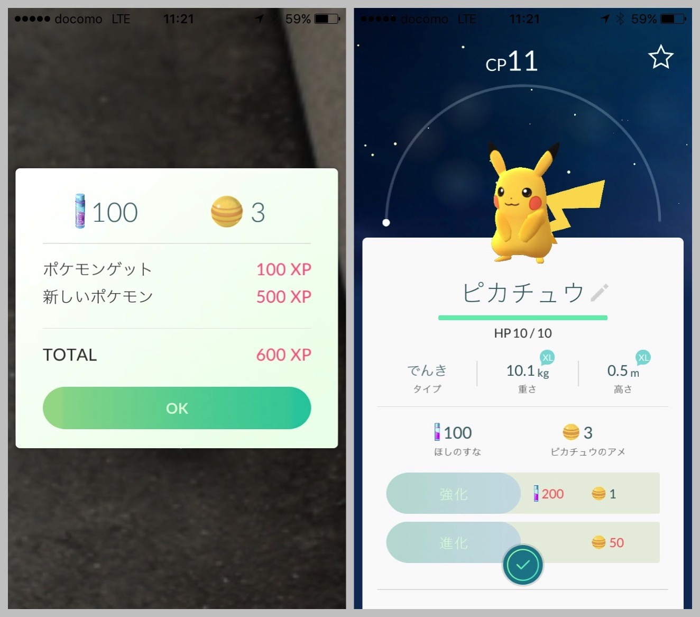 初心者向け】ポケモンgoのダウンロード〜初ポケモンゲットまでの手順