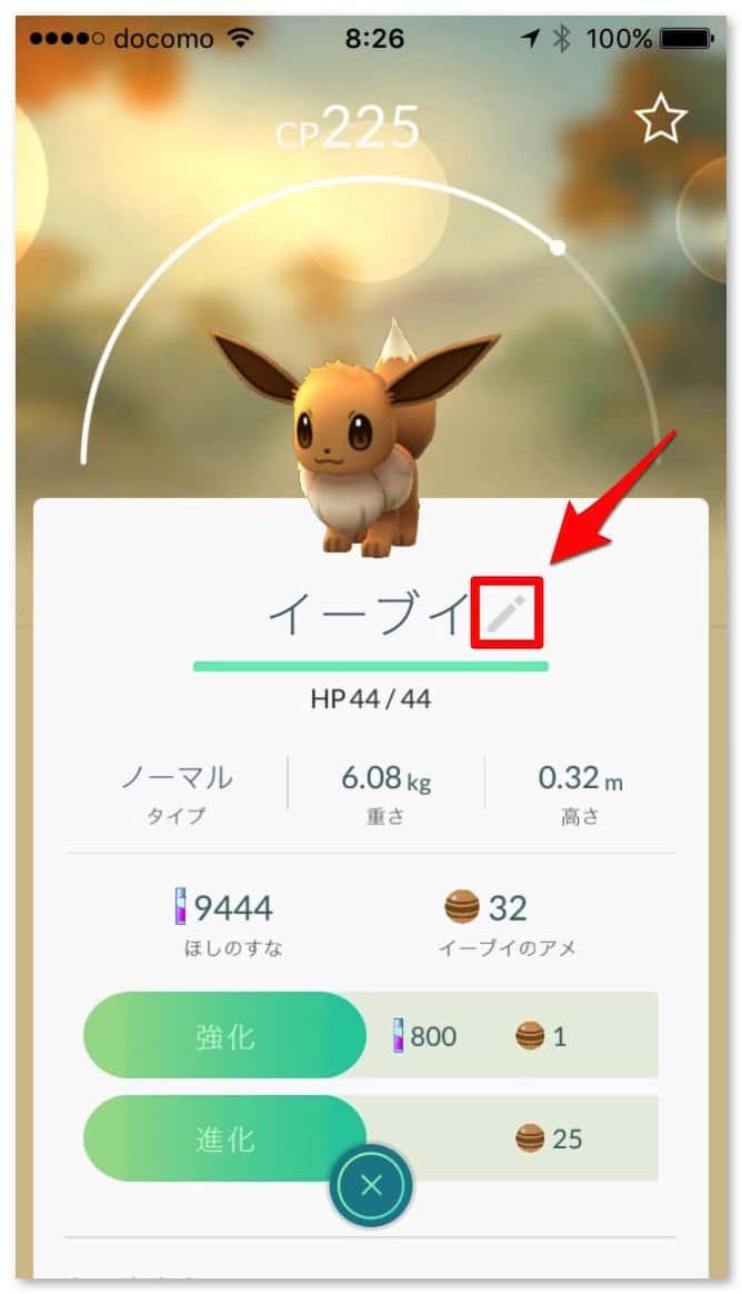 Pokemongo evolve eevee 1