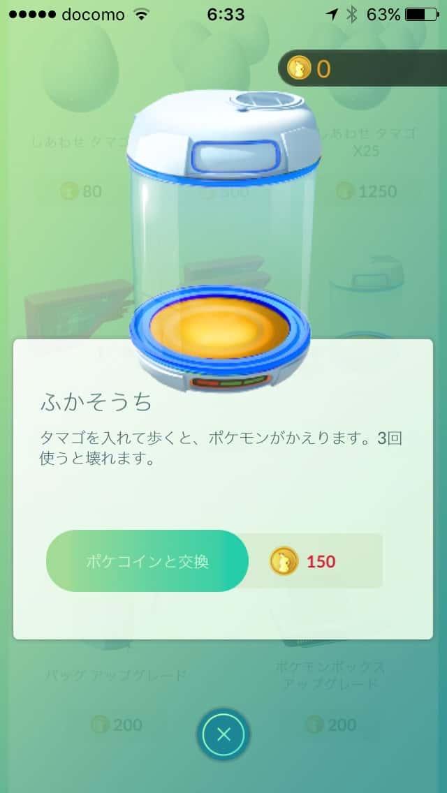 Pokemongo fukasochi 10