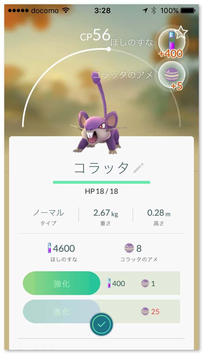 Pokemongo fukasochi 9