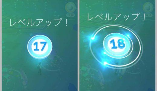 【ポケモンGO】しあわせタマゴとポッポ&コラッタ進化で、30分で経験値5万XP以上ゲット!
