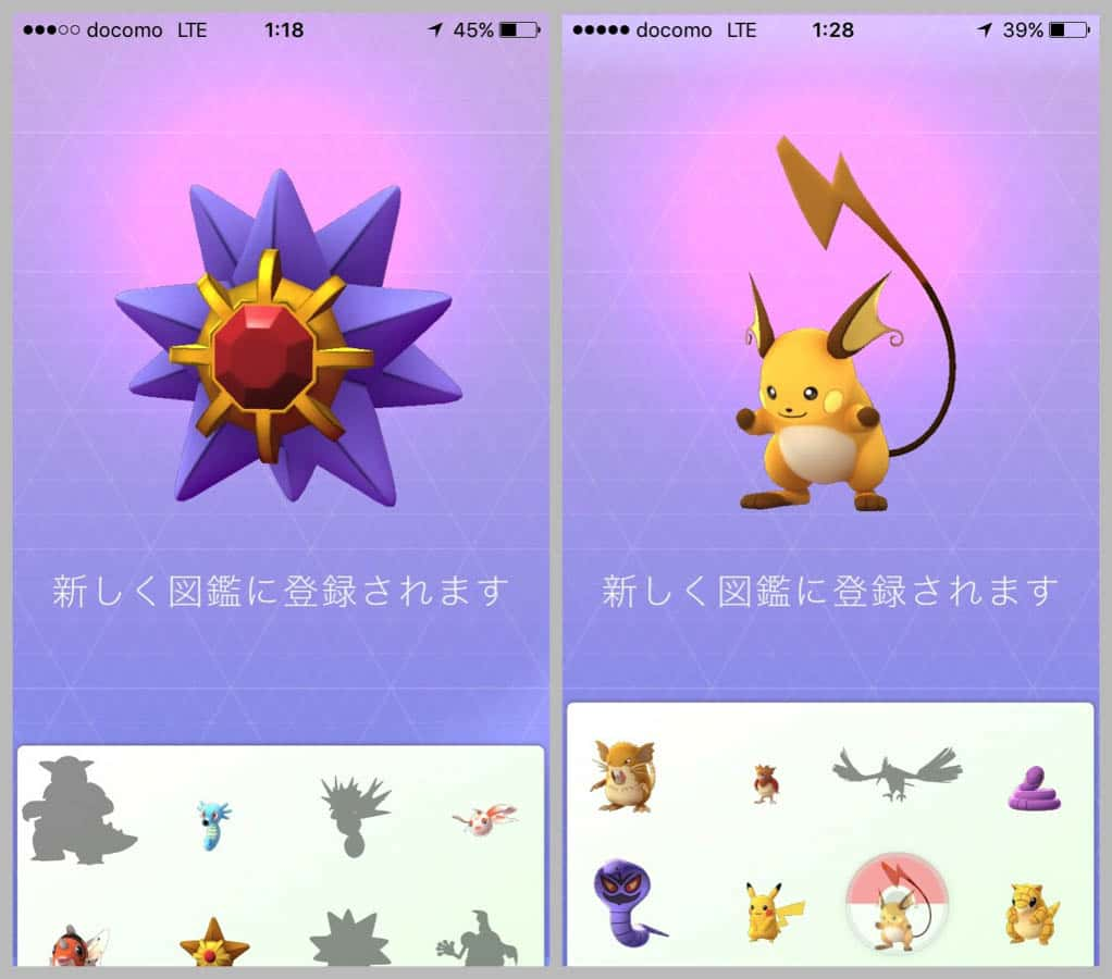 Pokemongo get many xp 16
