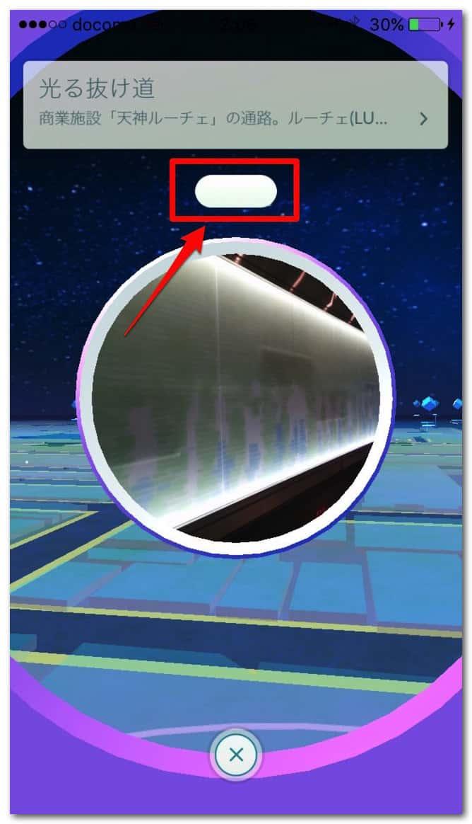 Pokemongo lure module 2