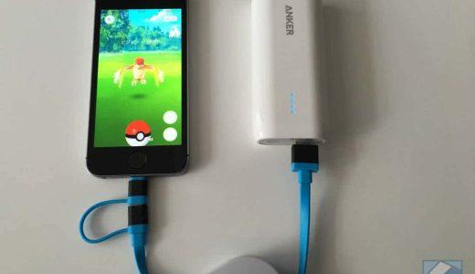 ポケモンGOは電池の減りが速すぎ!「バッテリーセーバー」設定とモバイルバッテリーで、節電&充電を万全に