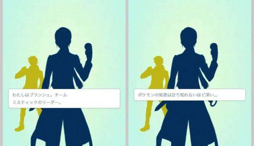 【ポケモンGO】レベル5になったらジムでバトルできる!赤青黄いずれかのチームを選ぼう
