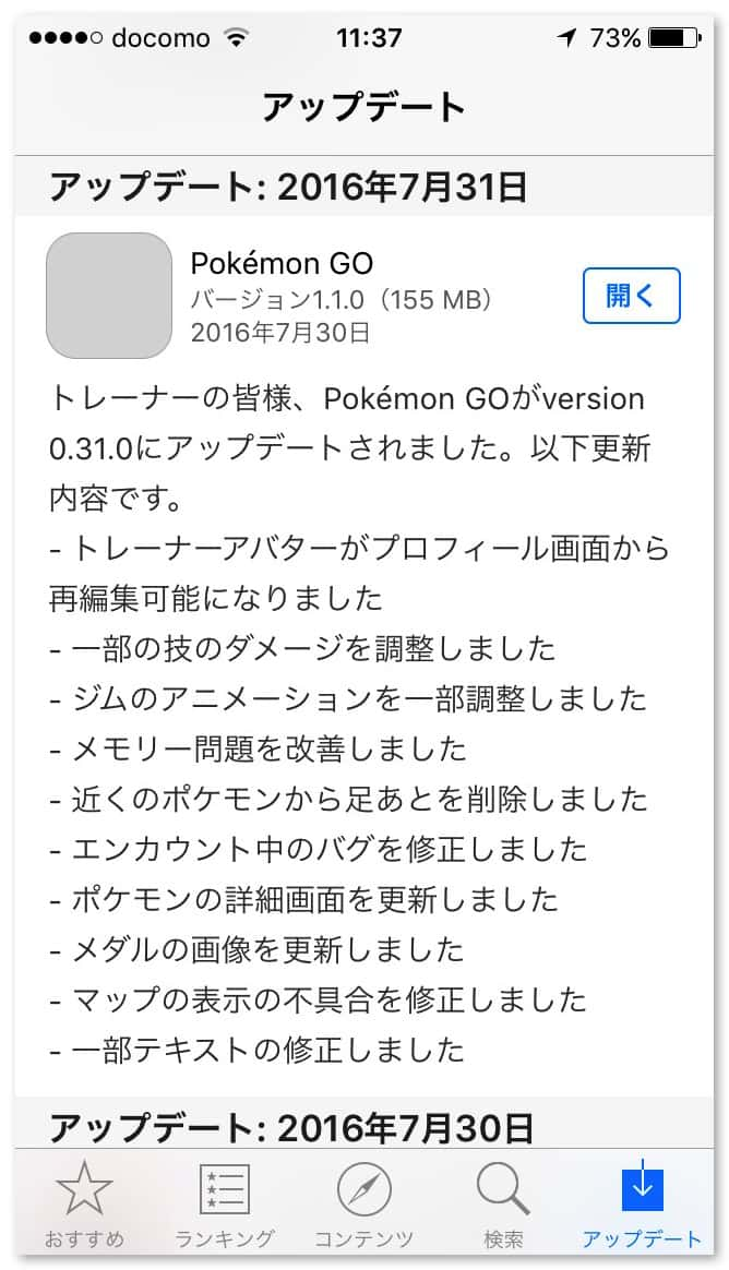 Pokemongo update 1 1
