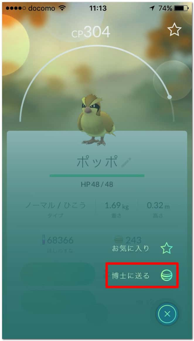Pokemongo update 1 5
