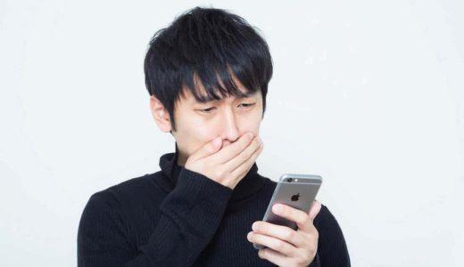 ポケモンGOなどで、スマートフォンの画面がフリーズしてしまった場合の対処法(アプリ終了→再起動)