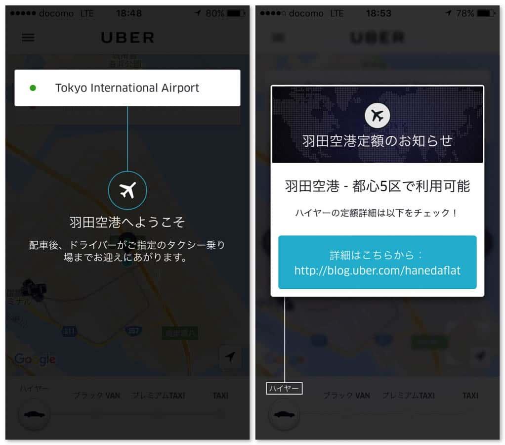 Uber haneda to tokyo 1