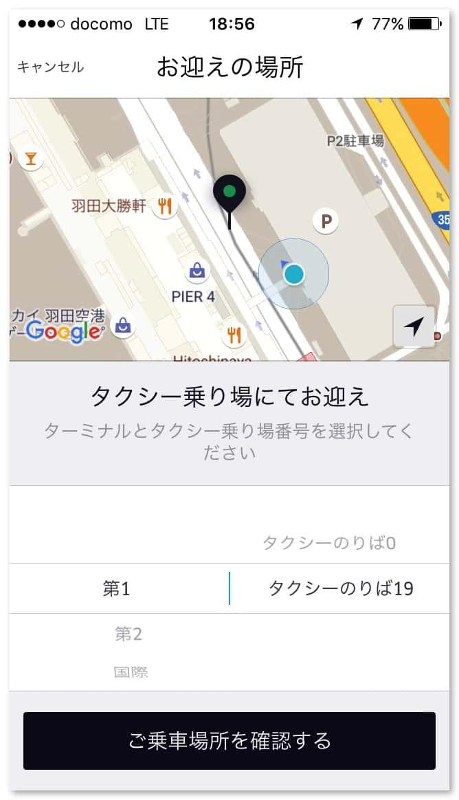 Uber haneda to tokyo 3