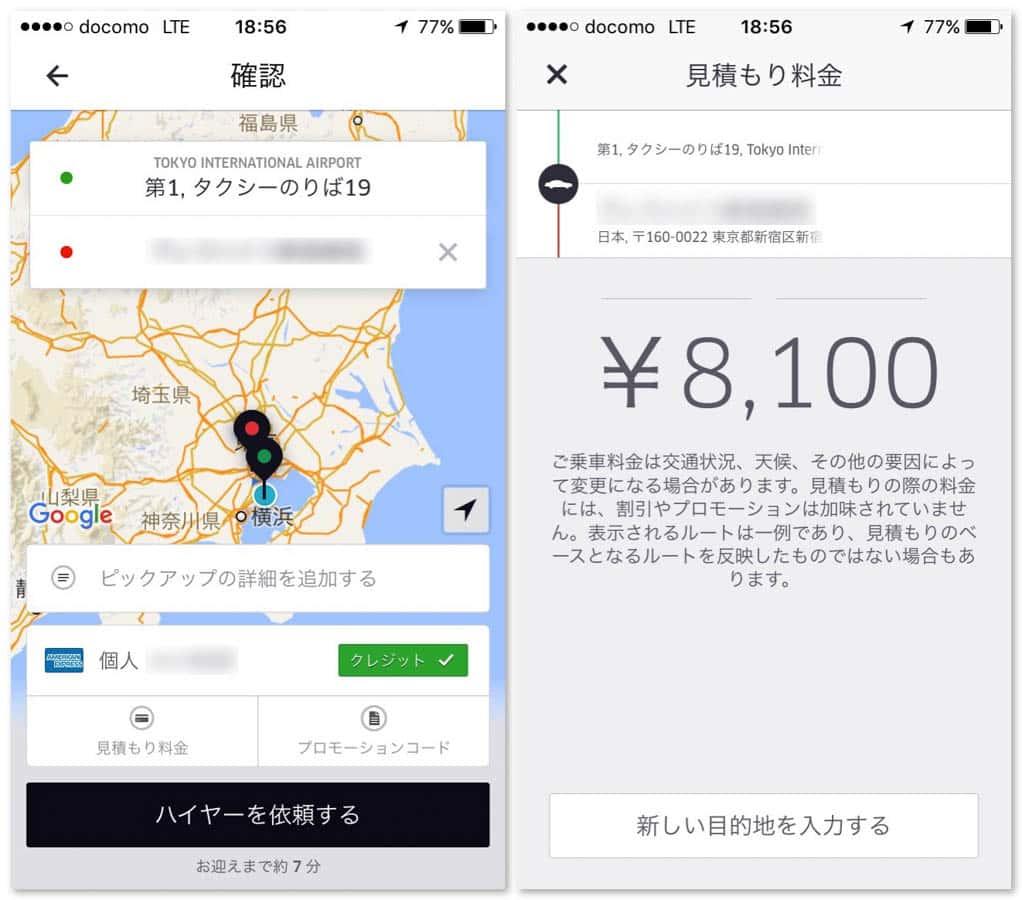 Uber haneda to tokyo 4