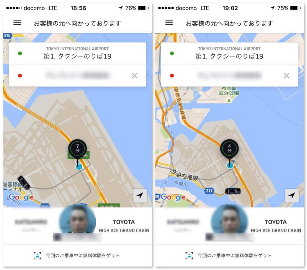 Uber haneda to tokyo 5