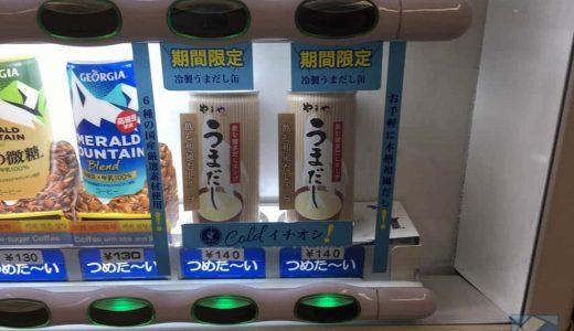羽田空港限定「やまやのうまだしスープ缶」自販機を発見。スッキリ冷たいダシがうまい!