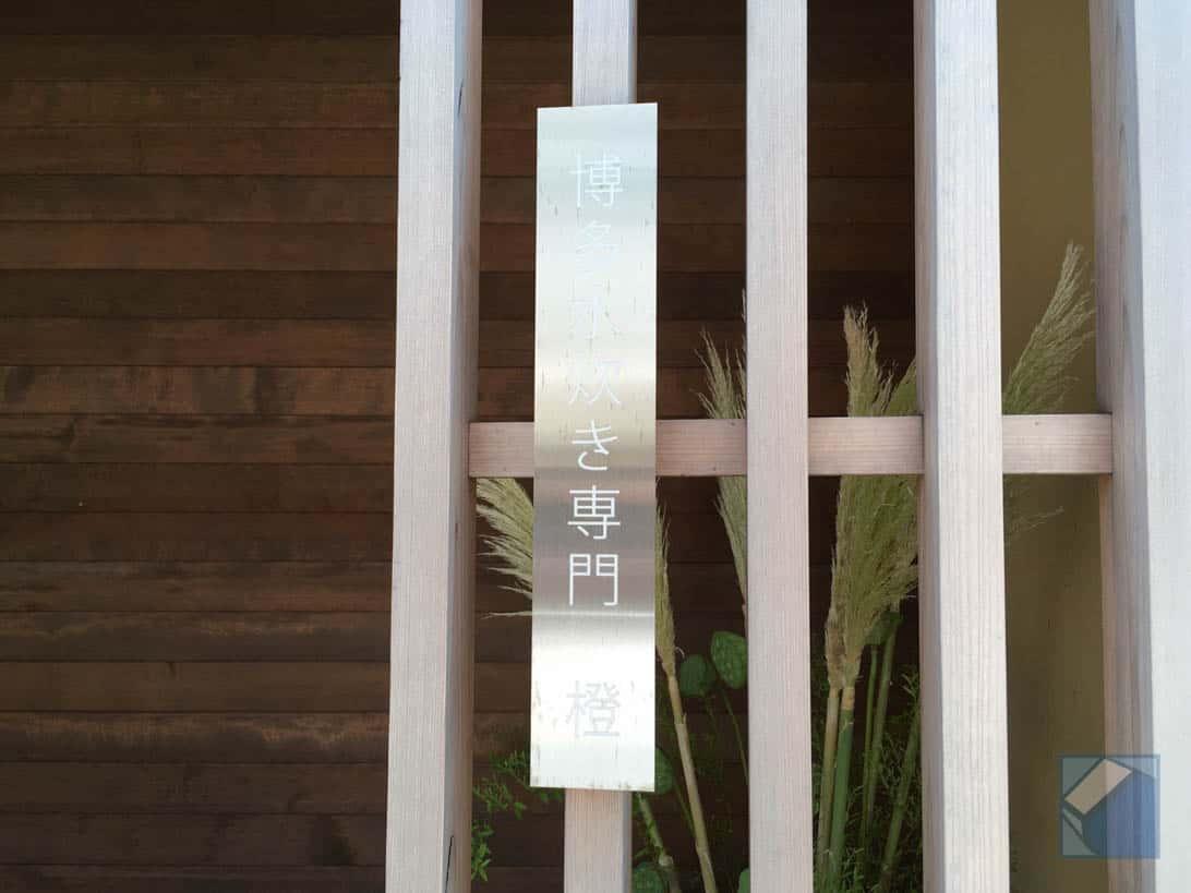 Daidai mizutaki 2