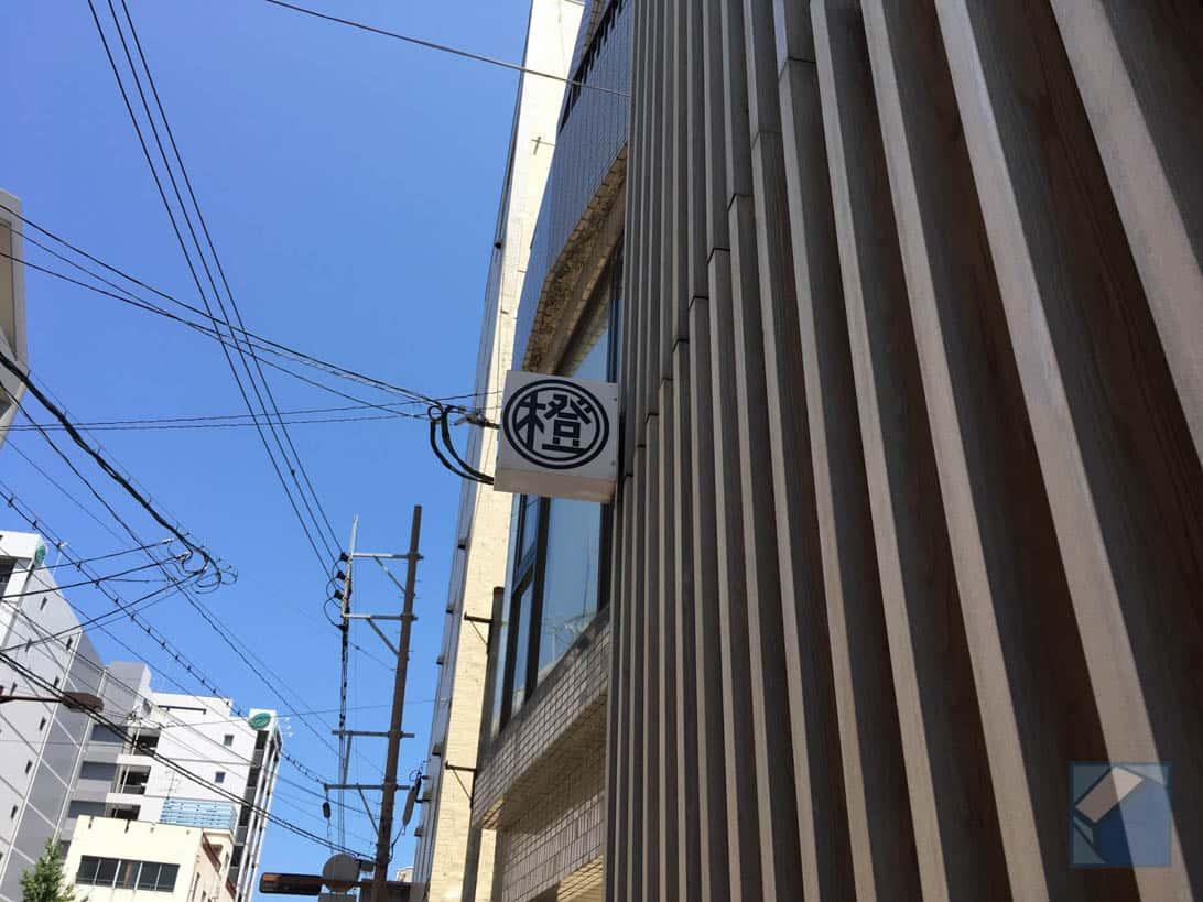 Daidai mizutaki 3