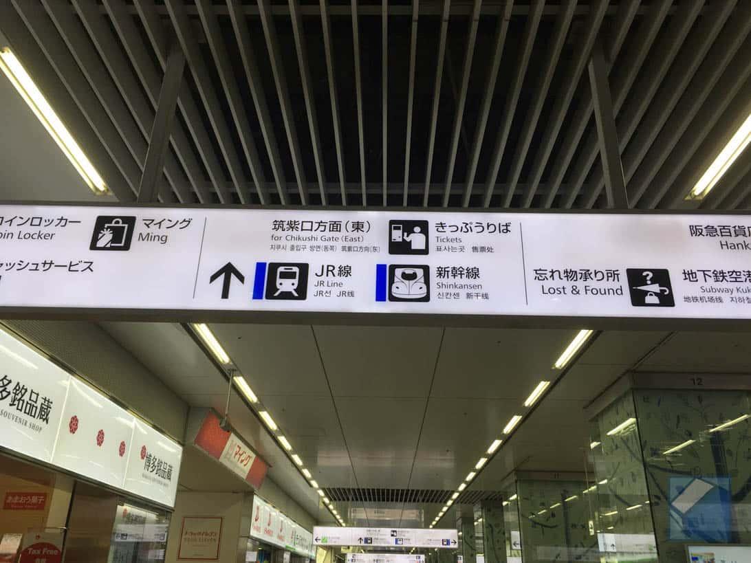 Hakataminami line 1