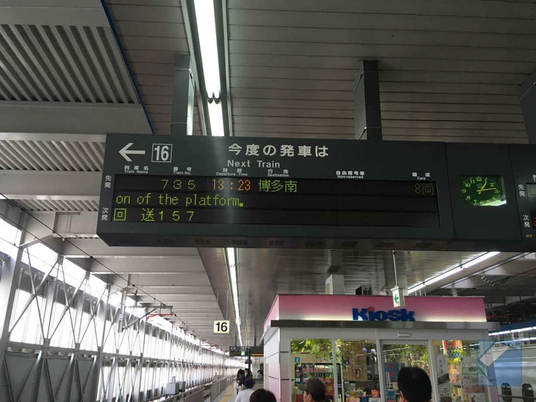 Hakataminami line 11