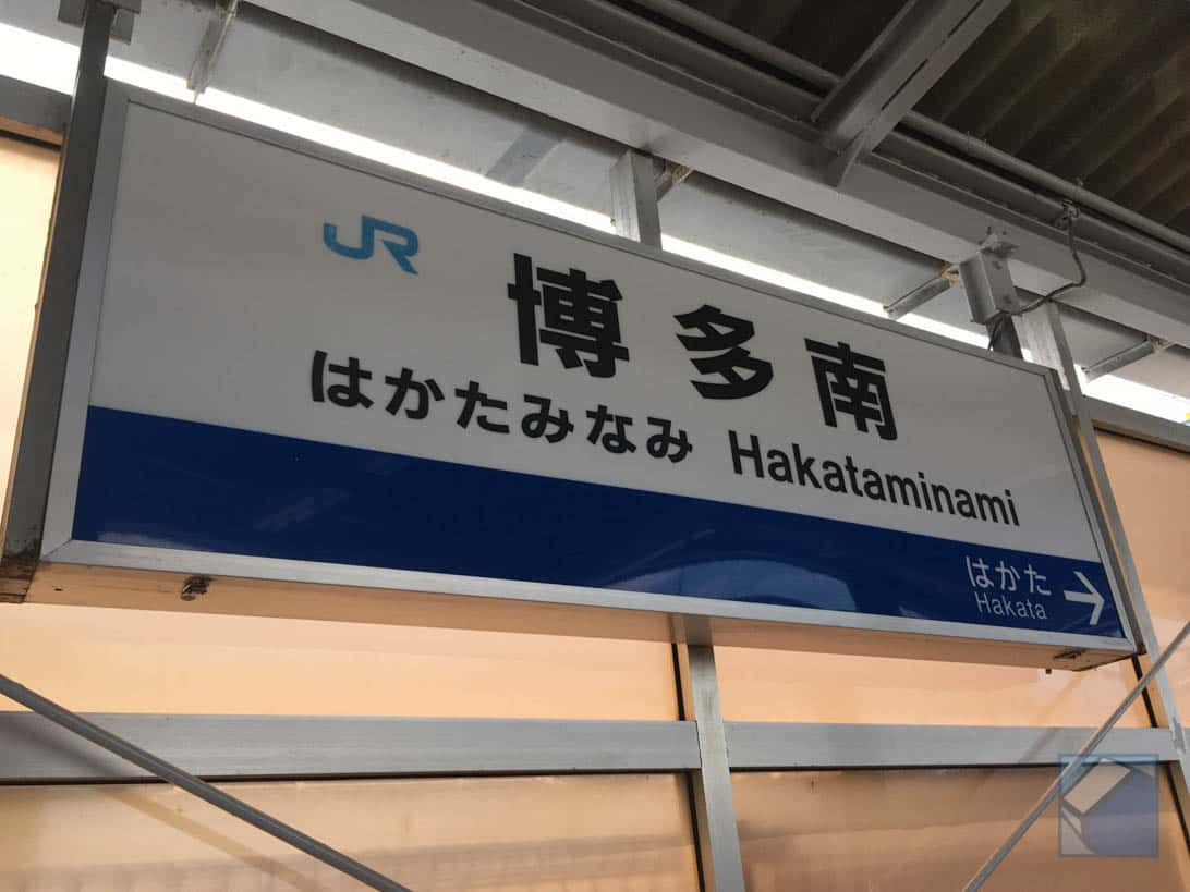 Hakataminami line 19