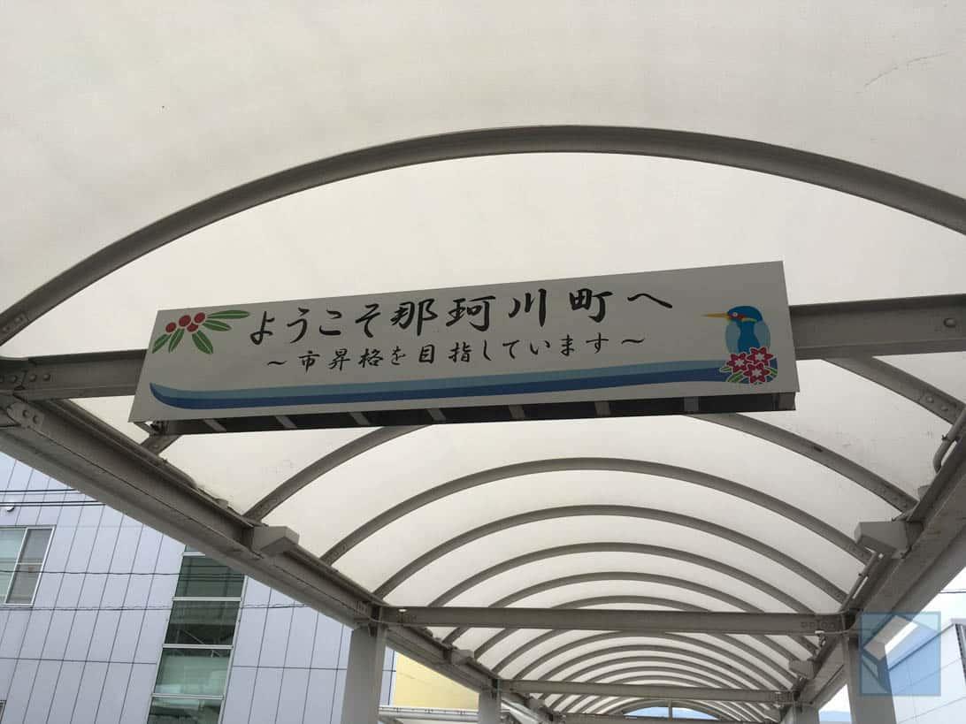 Hakataminami line 21