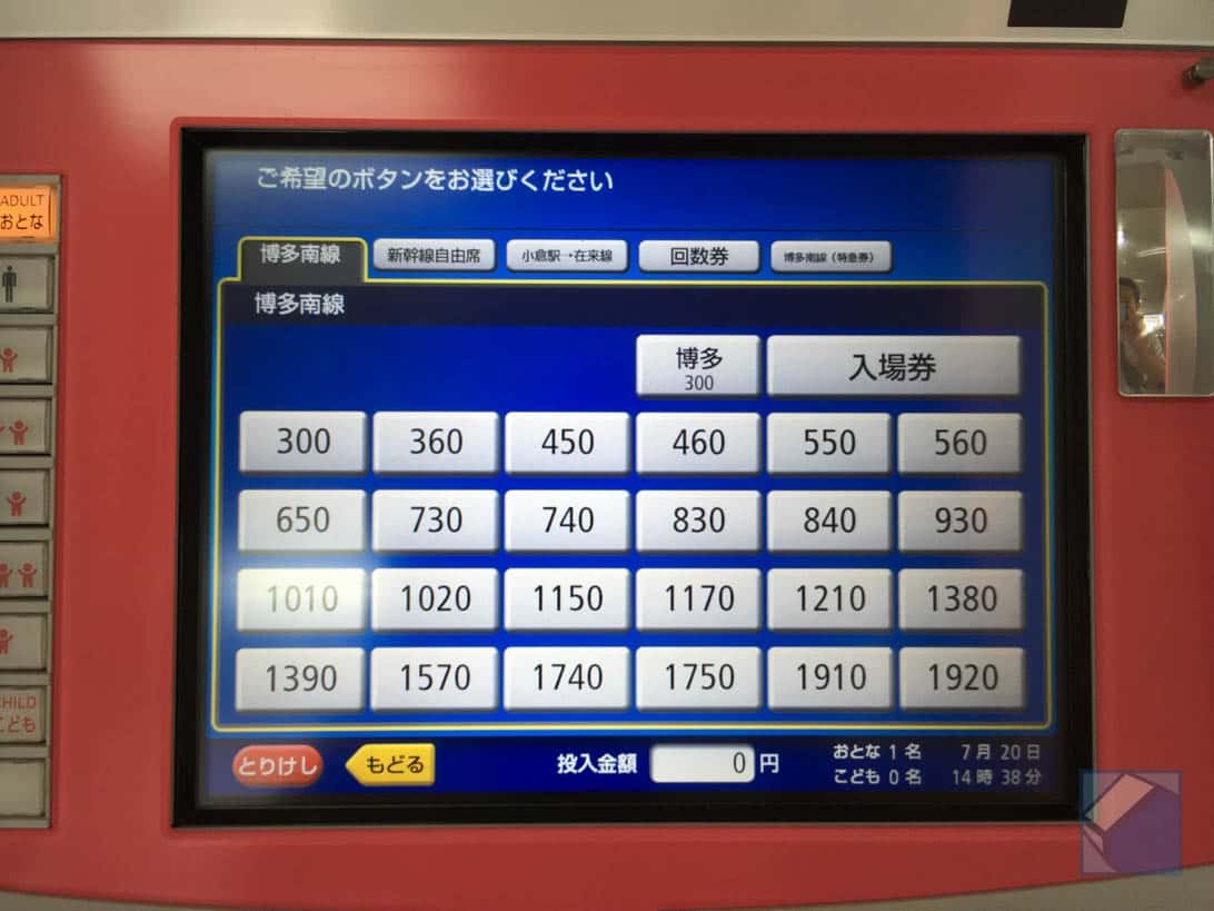 Hakataminami line 33