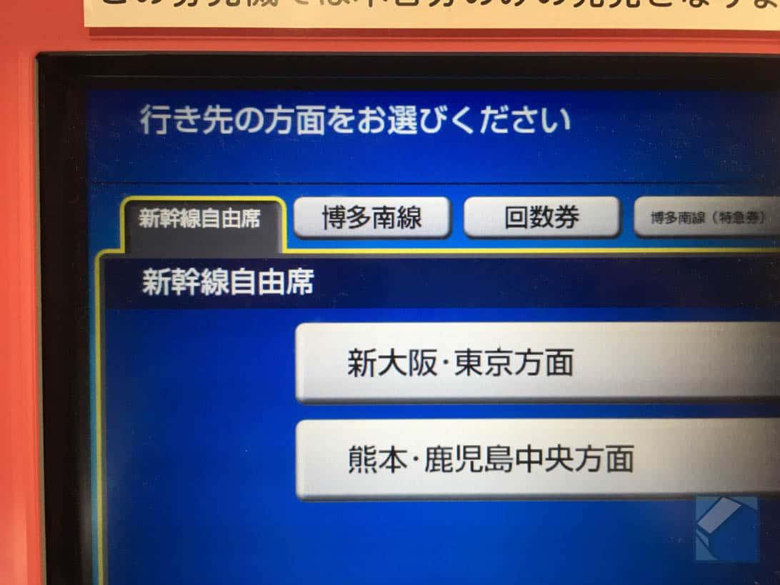 Hakataminami line 4