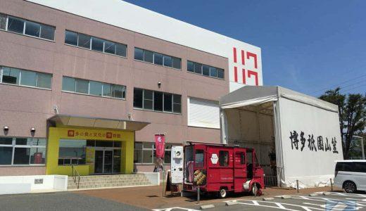 「ハクハク」博多の文化に触れつつ、辛子明太子の歴史を知り工場見学をして試食しまくれる博物館
