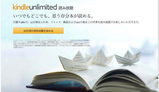 月980円のKindle Unlimited 読み放題がスタート!現在のラインナップを見た感想と自動継続解除の方法