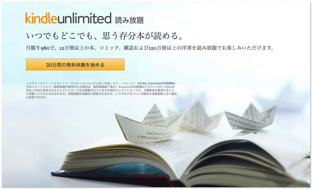 月980円のKindle Unlimited 読み放題がスタート!現在のラインナップを見た感想と自動継続解除の方法 - photo#33