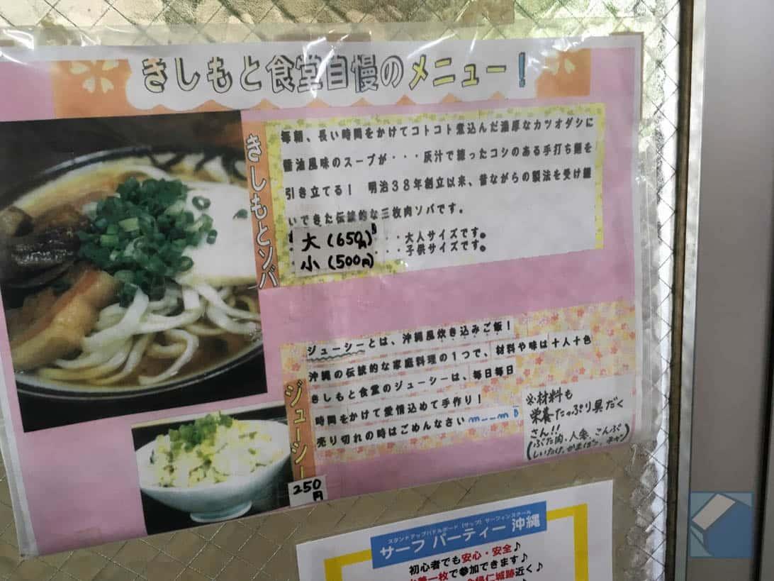 Kishimoto shokudo 4