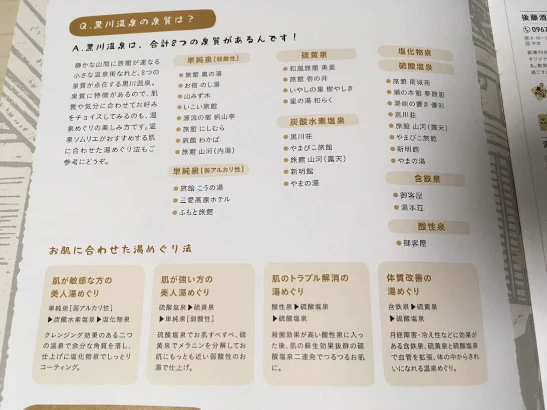 Kumamoto kurokawa report 34