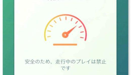 ポケモンGO、速度が速いとき(車で移動中など)に確認画面を表示するように。だけどこれ、どうなん…?