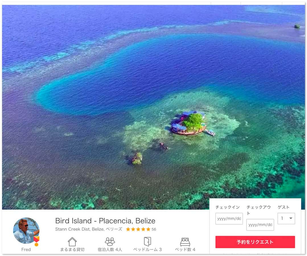 Airbnb isolated island 3