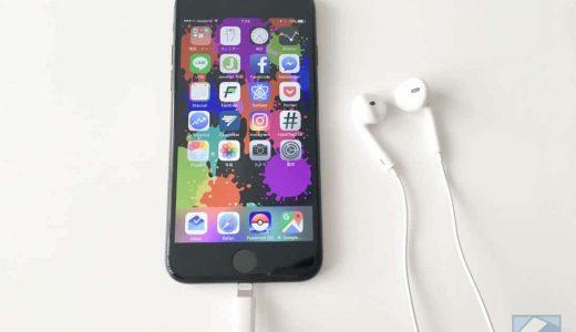 イヤホンジャックが廃止されたiPhone 7のLightning接続EarPodsを試す。6s以前でも使える?