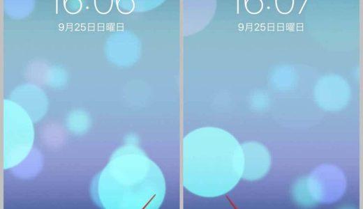 iPhoneのロック画面右スワイプで表示されるウィジェット「今日の予定」を非表示にする方法