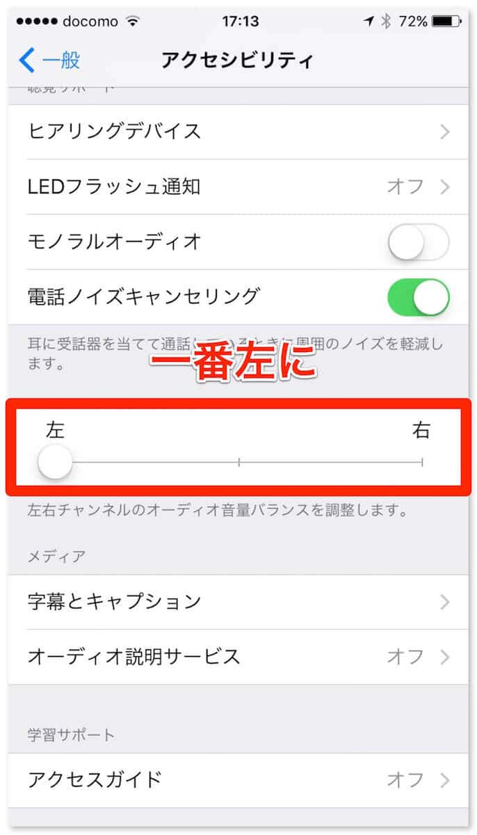 iphone7-ios10-shutter-sound-3